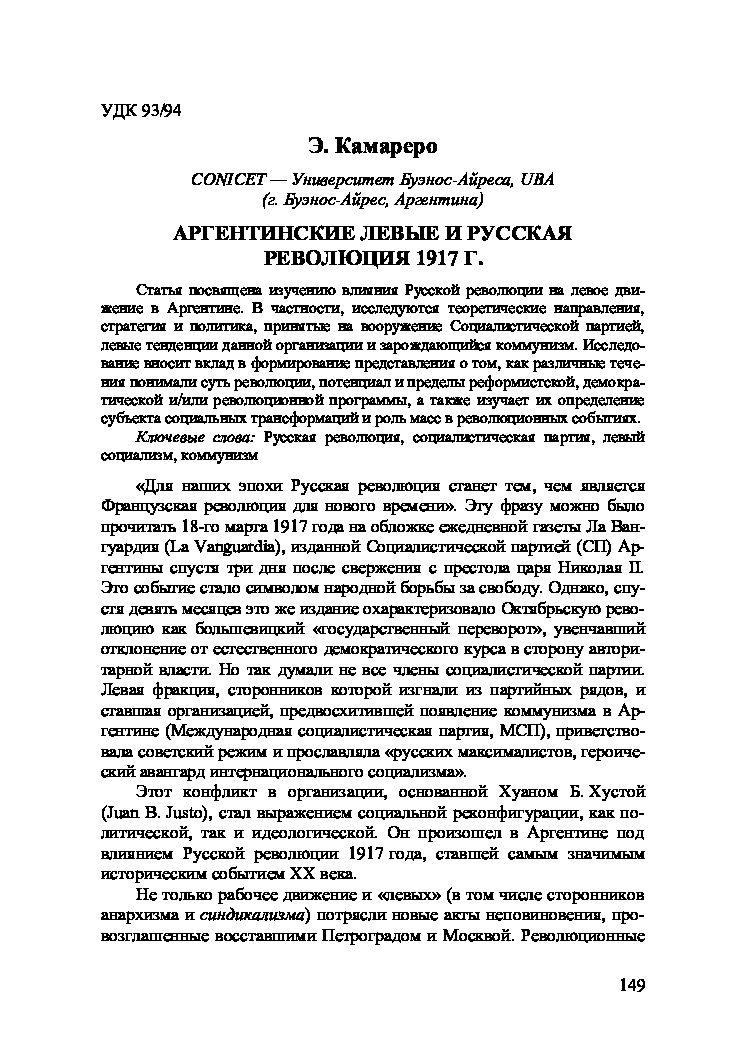 Camarero Novosib peretyanutyi pdf