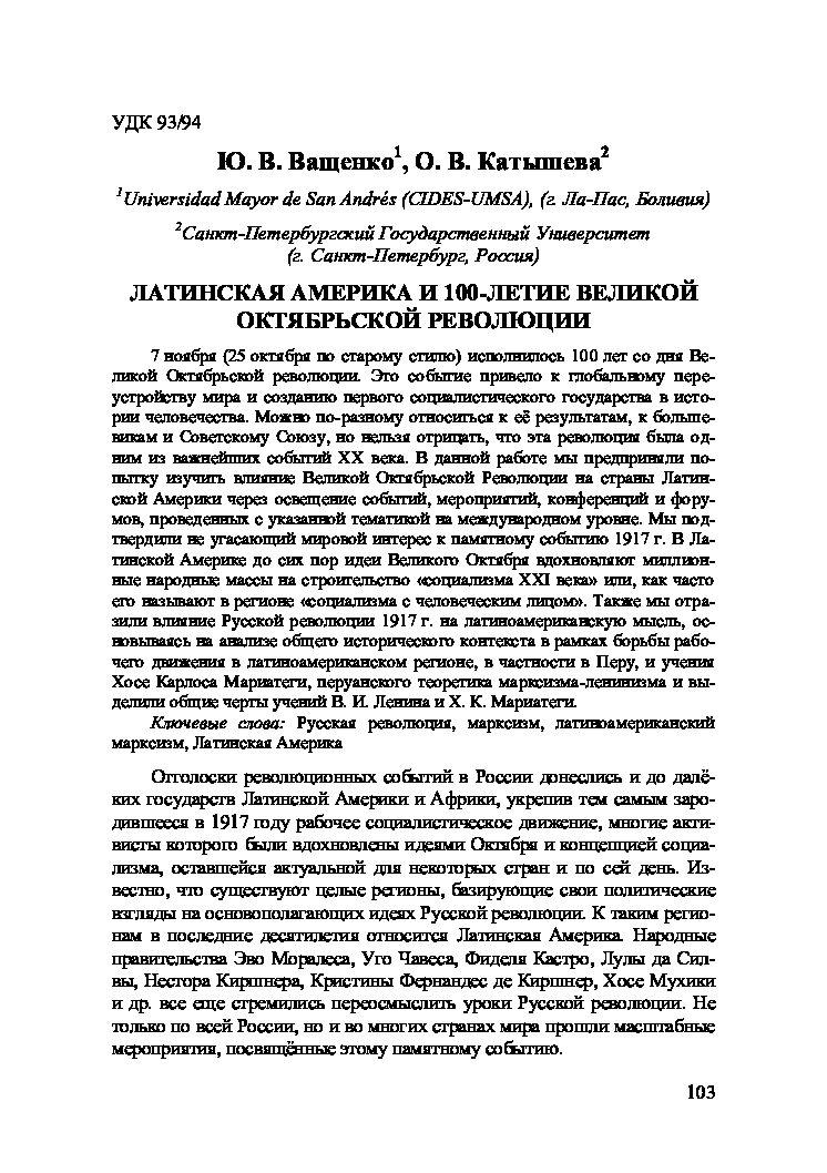 Katysheva Vacshenko preview pdf