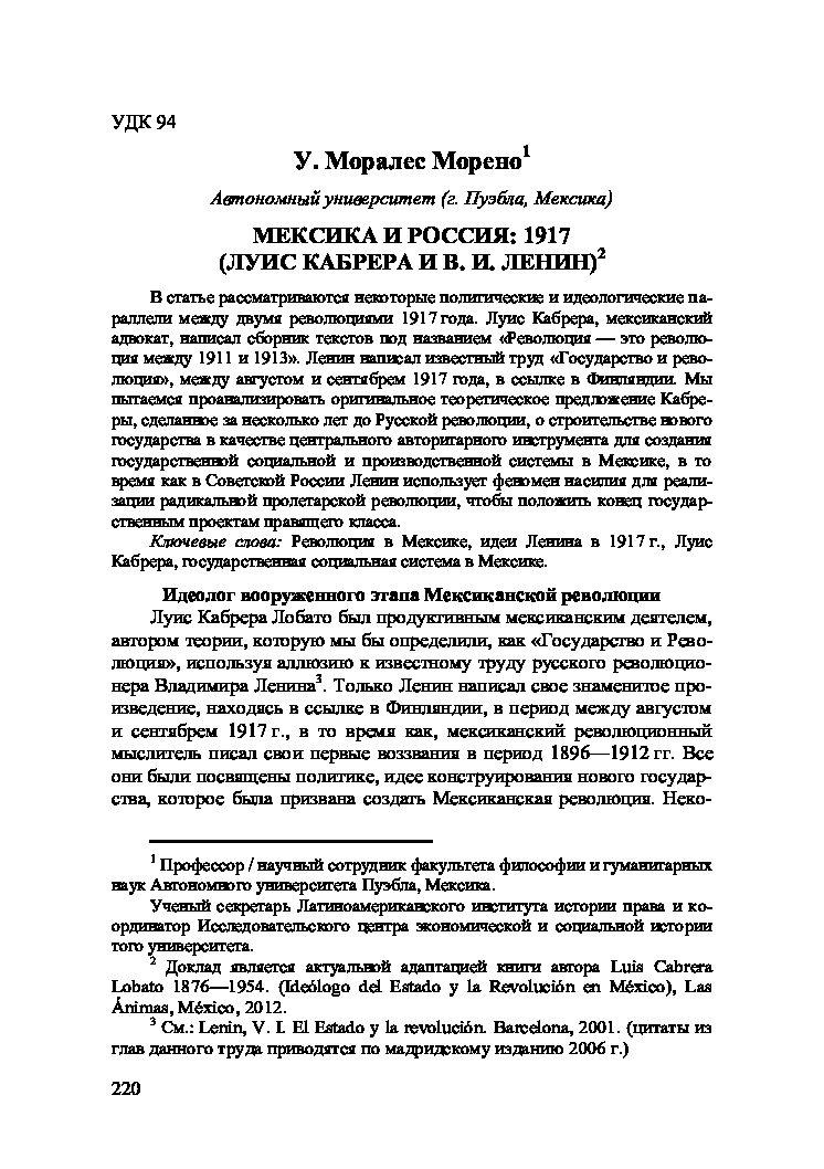 Morales Novosib peretyanutyi pdf