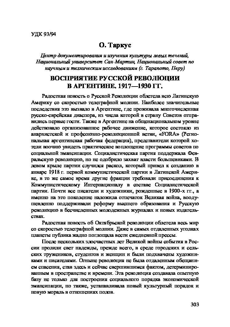 Tarcus pdf