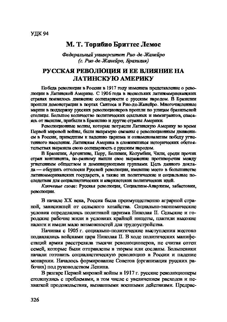 Toribio Brittes Lemos Novosib peretyanutyi pdf