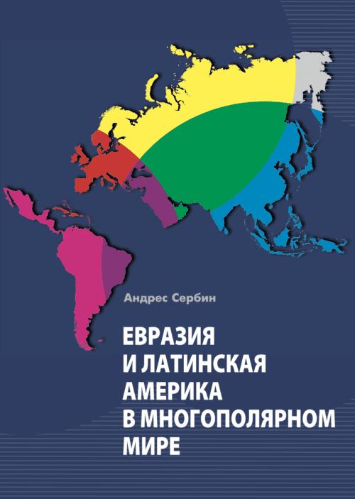 Serbin Book
