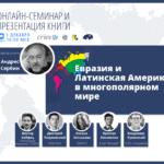 serbin-book-presentation